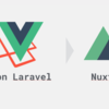 Vue on Laravelというモノリスを解体してNuxtへ移行しました!