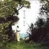 「沖縄の歌」の現代を担う人たちの曲を聴いて『私の好きな沖縄の歌』プレイリストを作ろうネ!第2弾<9>「命どぅ宝(ぬちどぅたから)~沖縄の心 平和への祈り」/新垣勉