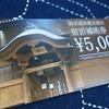 □ふるさと納税宿泊補助券でお得に!野沢温泉1日目:バスタ新宿→野沢温泉村:『里武士』→(泊)桐屋旅館