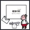 """モリノサカナ """"ボクへの手紙"""" #339 最強の剣"""