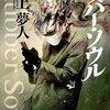 ラバーソウル(井上夢人)<ネタバレ・あらすじ>分厚い本を読んだ後に必ず読み返すことになるでしょう