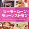 セーラームーンのショーレストラン「SHINING MOON TOKYO」ディナータイム体験レポート #SHININGMOONTOKYO