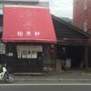 札幌の「きたなトラン」福来軒できたなうまいラーメンを食べてきた!