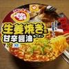 東洋水産『マルちゃん でかまる 生姜焼き風甘辛醤油ラーメン』4/30発売を食べてみた