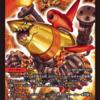 【デュエマ】yk800の週刊! メタゲーム・ウォッチング Vol.9【19.11.13】