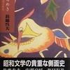 露のきらめき――昭和期の文人たち 眞鍋呉夫