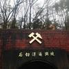 ひんやりとした国内最大級の坑道を歩く!秋田県尾去沢鉱山へ。
