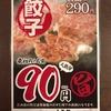 池袋でビールが安い…安すぎる…ッ!餃子も90円ッ!?【八五郎 池袋西口店】