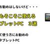 【2020年冬】激安タブレットPC -安くてもそこそこ使えるもの3選 -