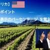 【アメリカ】概論のポイント・ラベル表示のパーセンテージを覚えよう!