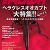 BE-KUWA63号(ヘラクレスオオカブト大特集!2017)入荷