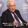 チョムスキー、NSAの監視とコインテルプロを語る(2014年5月19日イギリス王立国際問題研究所「アメリカ外交政策を再考する」から)