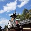 京都ぶらり 京の甘味処 文之助茶屋