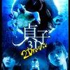 【映画感想】貞子3D~とびだせ!さだこちゃん!※ネタバレあり