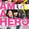 今までお会いした女優の中で一番綺麗だった長澤まさみ出演 映画『アイアムヒーロー』レビュー