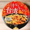 【レビュー】カルディオリジナル 台湾汁なしラーメンが美味しい!