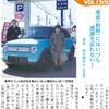 雑誌PHP6月号 ウッドベルコーナー お客様インタビュー