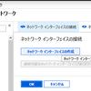 Azure仮想マシンでNested Hypver-Vを構築してみる!Part3
