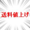 セブンミールが全国で値上げ 【最低注文500円→1000円&お届け料216円】