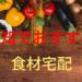 【愛知で使えるミールキット】調理師おすすめの食材宅配12選!