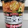 凪×きら星 凄い煮干しど豚骨TRYラーメン大賞コラボカップラーメン★3.5