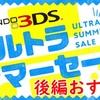 買うのはこれだ!8月9日~8月31日開催の 「ニンテンドー3DS ウルトラサマーセール」後編ピックアップタイトル!