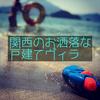 【リゾート】関西のお洒落な戸建てヴィラとか別荘とか一棟貸しの宿とか