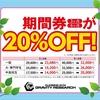 期間券が20%OFF!!!!
