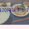 Oisixのお試しセットで1食170円以下!?