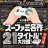 【本】究極ゲーム攻略全書!スーパーファミコンミニの裏技も