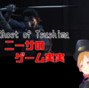 【Ghost of Tsushima】立ち回りがひどくて、すまない【実況動画あげた】