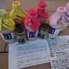 【ふるさと納税】島根県浜田市から「あまざけ3種と塩麹」が到着♪