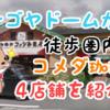 ナゴヤドーム徒歩圏内のコメダ珈琲 4店舗を紹介するぞっ!