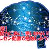 【英語】記憶力に良い、悪いはない!(プレゼン動画で勉強しよう)