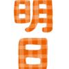 齋藤明日斗三段が連勝で昇段に王手!37回以来の不戦敗も≪奨励会三段リーグ≫