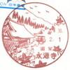 【風景印】永源寺郵便局