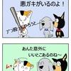 【犬猫漫画】決定!大穴(ダイアナ)のキャラ