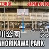 #61 ABURAHORIKWA PARK / 油堀川公園 - JAPAN OUTDOOR HOOPS