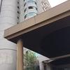 京都府 『久美浜シティホテル』