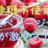 【砂糖不使用】みりんシロップでラズベリージャムを作ろう!