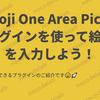 Emoji One Area Picker プラグインを使って絵文字を入力しよう!