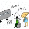 雨の日の移動は大変