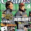 読売新聞(大阪本社版)のキラーコンテンツが阪神タイガースとの「伝統の一戦」になった日