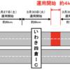 NEXCO東日本 E6 常磐自動車道 いわき中央IC~広野IC間全線が4車線化