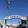 「冬の風物詩 勝山 年の市」 福井県勝山市