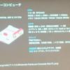 ゲーム機のアーキテクチャを語るの感想 in iOSDC Japan 2018