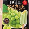 クラシエ:甘熟果実のマンゴー/甘熟果実のマスカット/ヨーロピアンシュガーコーン3種のベリー