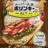 遂に買えた、スーパー大麦ポリンキー。超食物繊維がとれますよ。