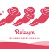 Relaymを出展して技育展「Webアプリ」部門で優勝してきた