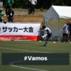 サッカーをセンス良く伝えるために読んでおきたい記事3選(vol.25)